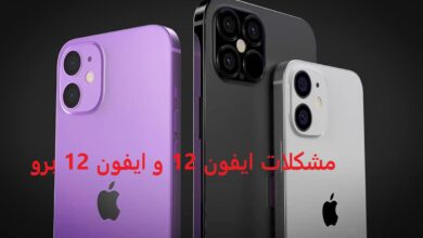 مشكلات iPhone 12 وiPhone 12 Pro