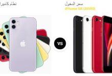 iPhone SE 2020وiPhone 11