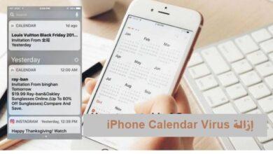 إزالة iPhone Calendar Virus (دليل 2021)
