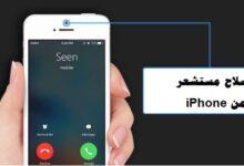 طرق اصلاح مستشعر القرب من iPhone بنفسك